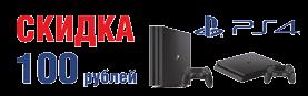 Консоли PS4 со скидкой!