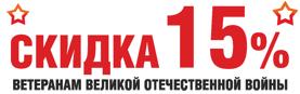ЭЛЕКТРОСИЛА дарит скидку 15% ветеранам Великой Отечественной войны!