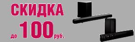 СКИДКИ 100 руб. на саундбары LG!