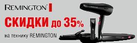 Красивые скидки до 35% на технику REMINGTON!