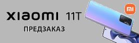 ПРЕДЗАКАЗ: смартфон XIAOMI 11T + подарки!