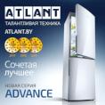 Новые холодильники ATLANT в «ЭЛЕКТРОСИЛЕ»: высокие технологии и стильный дизайн!
